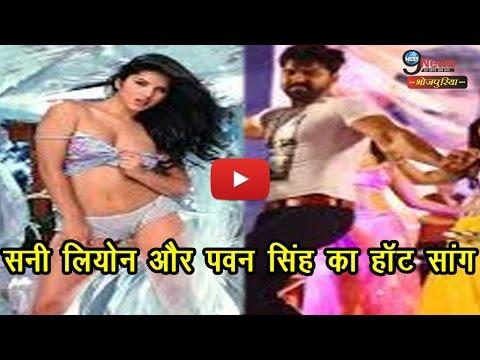 देखें सनी लियॉन और पवन सिंह का हॉट सांग   Sunny Leone   Pawan Singh   Hot Song