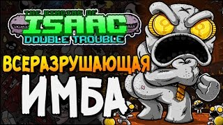 ВСЕРАЗРУШАЮЩАЯ ИМБА  The Binding of Isaac Afterbirth 194 Double Trouble