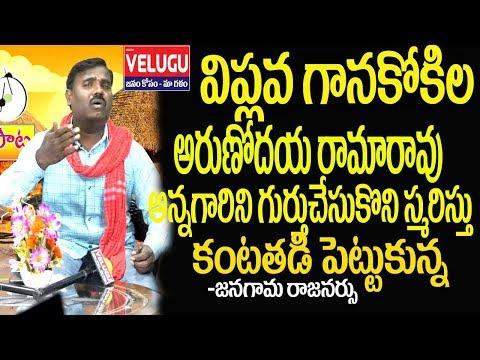 Telangana Folk Singar Janagam Rajanarsu | Exclusive Interview| Palle Pata| Folk Songs