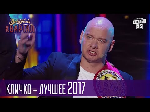 Этот мэр придуман не нами - Кличко в Вечернем Квартале - Лучшее 2017 - Видео онлайн