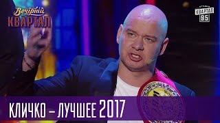 Download Этот мэр придуман не нами - Кличко в Вечернем Квартале - Лучшее 2017 Mp3 and Videos