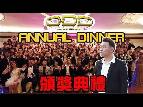 【Tomato VLOG】#49 ODD ANNUAL DINNER 以及 有趣的頒獎典禮 哈哈哈哈哈
