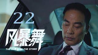 《风暴舞》EP22 | The Dance of the Storm EP22(陈伟霆、古力娜扎、任达华、郭家豪、宋妍霏)