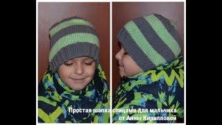 Простая шапка для мальчика спицами