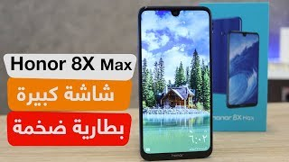 مراجعة هونر 8x ماكس Honor 8X Max : شاشة كبيرة وبسعر مميز