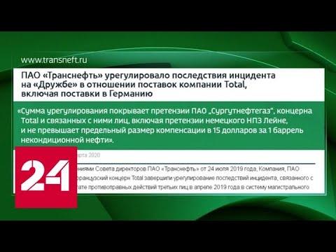 """Чистая """"Дружба"""": """"Сургутнефтегаз"""" и Total получат компенсации - Россия 24"""