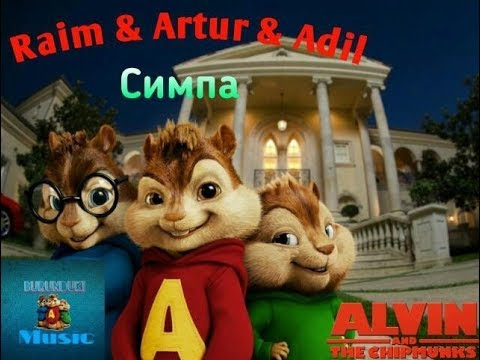 Raim & Artur & Adil -  Симпа (Бурундуки)