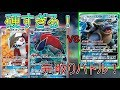 【ポケカ対戦】ルガゾロVSカメックスGX決まれば楽しいです!【ポケモンカード】