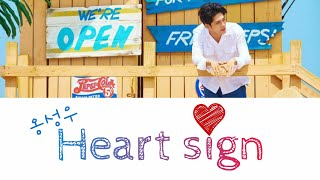 Ong Seong Wu Heart Sign