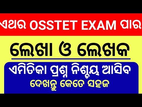 ଲେଖା ଓ ଲେଖକ For Osstet Examination || Odia Sahitya For Osstet || Osstet Examination 2020