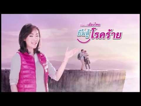 เมืองไทยประกันชีวิต - โครงการ เมืองไทย ยิ้มสู้โรคร้าย