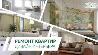 РЕМОНТ И ДИЗАЙН КВАРТИР от Ремэлль