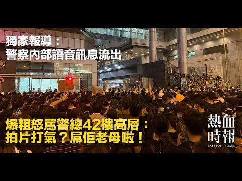 【獨家報導:警察內部語音訊息流出 爆粗怒罵警總42樓高層:「拍片打氣?屌佢老母啦!」】