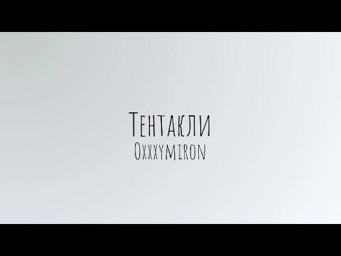 Тентакли - Oxxxymiron (текст/lyrics)