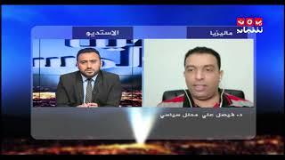 استعادة مؤسسات الدولة في تعز | د.فيصل علي واسامة الشرعبي | حديث المساء تقديم عبدالله دوبلة
