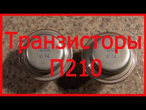 видео: Транзисторы П210