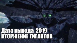 Дата выхода второй половины Вторжение Гигантов 3 сезон   Атака Титанов Трейлер