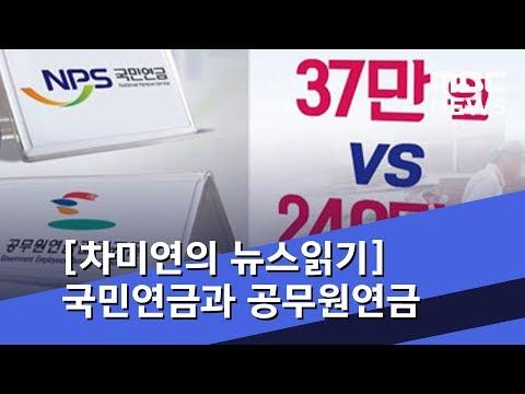 [차미연의 뉴스읽기] 국민연금과 공무원연금 (2018.10.22/뉴스외전/MBC)