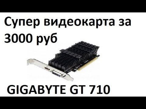ЛУЧШАЯ ВИДЕОКАРТА за 3000 руб. GIGABYTE GeForce GT 710 GV-N710D5SL-2GL. Обзор.