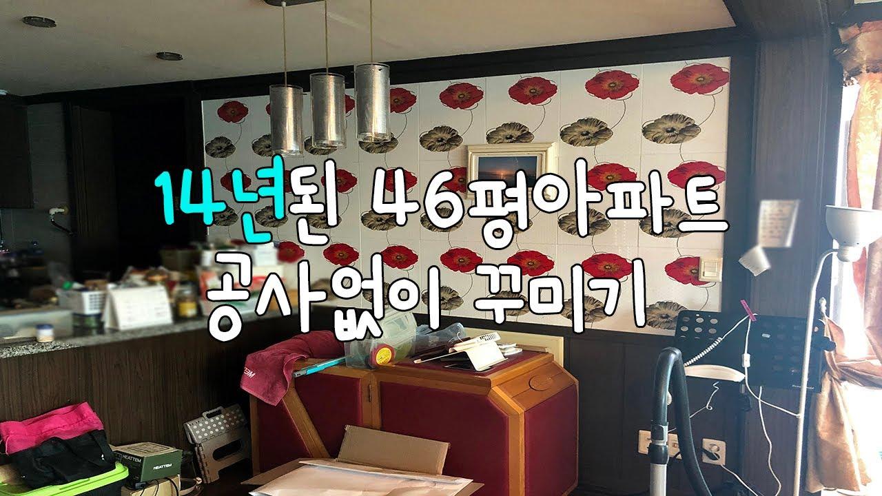 46평 오래된아파트 온라인집들이🏠 🐶반려견있는 집꾸미기,  인테리어 필름 홈스타일링 home tour