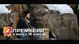 Территория (2015) HD трейлер   премьера 16 апреля