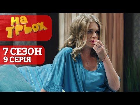 На Троих 9 серия 7 сезон - Юмористический сериал от Дизель Студио | Лучшие приколы 2020