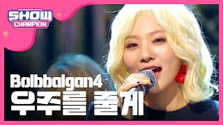 (Showchampion EP.202) Bolbbalgan4 - Galaxy