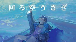 【Cover】回る空うさぎ(Orangestar) / 奏手イヅル