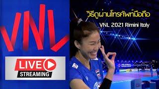 Live: Volleyball Nations League 2021 ดูสดวอลเลย์บอลเนชั่นส์ลีกทุกคู่ ผ่านโทรศัพท์มือถือ