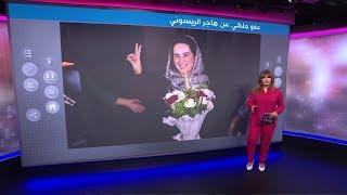 بعد سجنها لإقامة علاقة خارج الزواج مع خطيبها السوداني، عفو ملكي عن الصحفية المغربية هاجر الريسوني