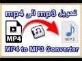 تحميل برنامج تحويل mp4 الى mp3