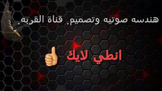 ايقاع اغنية راحتي النفسيه اكتبو بلتعليق اي ايقاع تردون ابداعت امك اشترك
