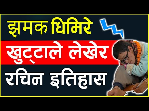 best-nepali-motivational-speech,-video-for-students-and-youth-sucess-for-life-in-nepali-jamak