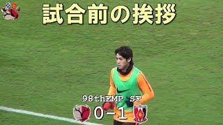 試合前の挨拶 第98回天皇杯 鹿島 0-1 浦和(Kashima Antlers)
