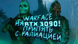 WARFACE НА RTX 3090! - НОВАЯ КАРТА ПРИПЯТЬ! смотреть онлайн в хорошем качестве бесплатно - VIDEOOO
