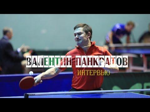 Валентин Панкратов. Интервью на Чемпионате Москвы-2017