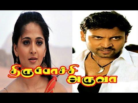 Thirupachi Aruva | Tamil Full action  Movie | Sumanth, Anushka, Seetha,Kovai Sarala | Full HD Video