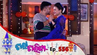 Tara Tarini | Full Ep 556 | 19th Aug 2019 | Odia Serial - TarangTV