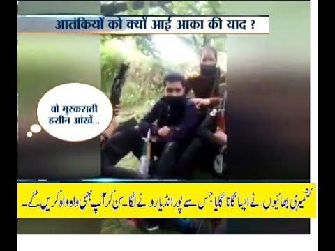 kashmiri mujahidin singing  song against india .india media crying