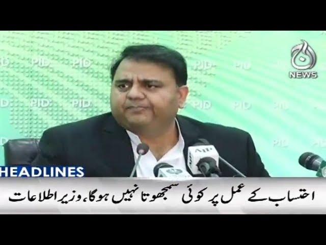 Headlines 12 AM   17 October 2018   Aaj News
