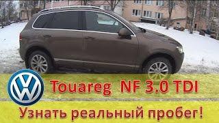 Touareg NF 2012 3.0 TDI - Узнать реальный пробег!
