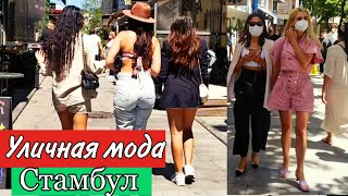 Городская мода и шоппинг в Стамбуле. Модный район Нишанташи. Стрит стайл Стамбул/Лето 2021