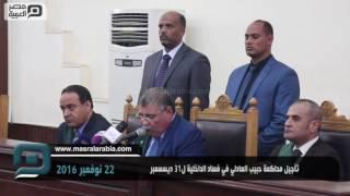 مصر العربية | تأجيل محاكمة حبيب العادلي في فساد الداخلية ل13 ديسمبر