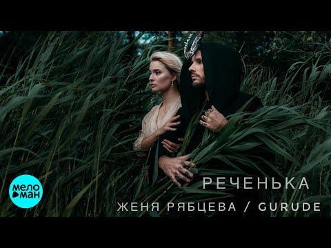 Женя Рябцева & GURUDE - Реченька