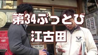 【犬も】桃太郎電鉄TOKYO全駅を制覇する・第27夜【出る】