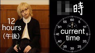 【鬼龍院】起床のために現在時刻を伝える24時間動画(午後)