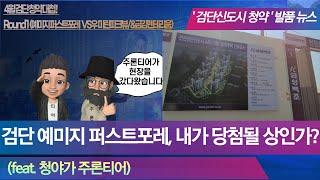 [인천투어3편:검단신도시 예미지 퍼스트포레  드론/청약…