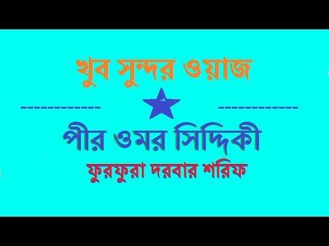 সুন্দর ওয়াজ - পীর ওমর সিদ্দিকী। Bangla waz Omar Siddique । furfura sharif
