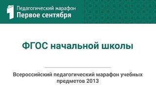 Наталья Виноградова. ФГОС начальной школы(студия ИД