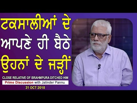 Prime Discussion With Jatinder Pannu 712 Close Relative of Brahmpura Ditched Him